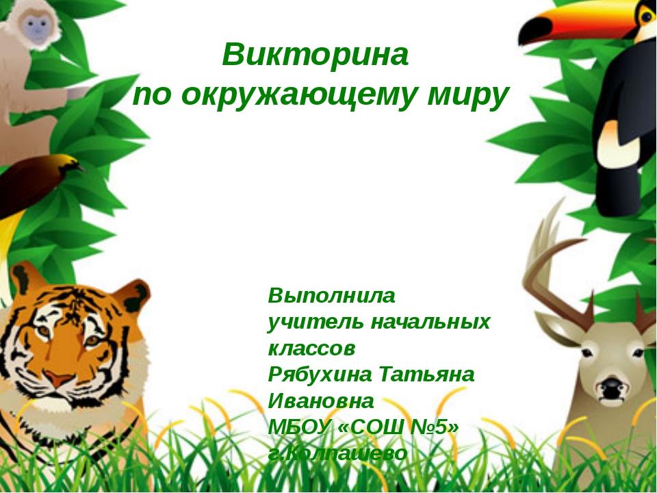 Викторина по окружающему миру Выполнила учитель начальных классов Рябухина Т...