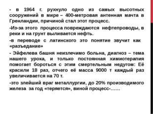 - в 1964 г. рухнуло одно из самых высотных сооружений в мире– 400-метровая