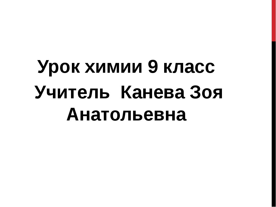Урок химии 9 класс Учитель Канева Зоя Анатольевна