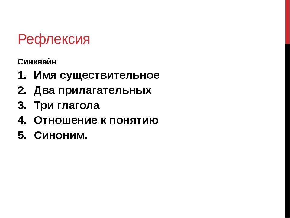 Рефлексия Синквейн Имя существительное Два прилагательных Три глагола Отношен...