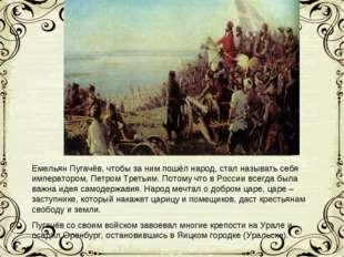Емельян Пугачёв, чтобы за ним пошёл народ, стал называть себя императором, Пе