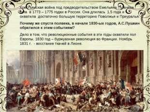 Крестьянская война под предводительством Емельяна Пугачёва шла в 1773 – 1775