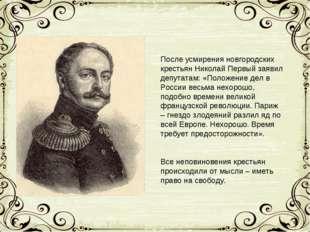После усмирения новгородских крестьян Николай Первый заявил депутатам: «Полож