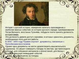 Интерес к русской истории, намерение написать произведения о наиболее важных