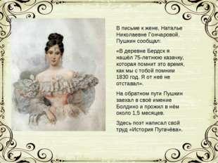 В письме к жене, Наталье Николаевне Гончаровой, Пушкин сообщал: «В деревне Бе