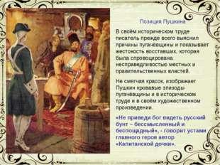 Позиция Пушкина В своём историческом труде писатель прежде всего выяснил прич