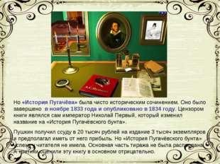 Но «История Пугачёва» была чисто историческим сочинением. Оно было завершено