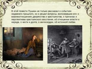 В этой повести Пушкин не только рассказал о событиях недавнего прошлого, но и