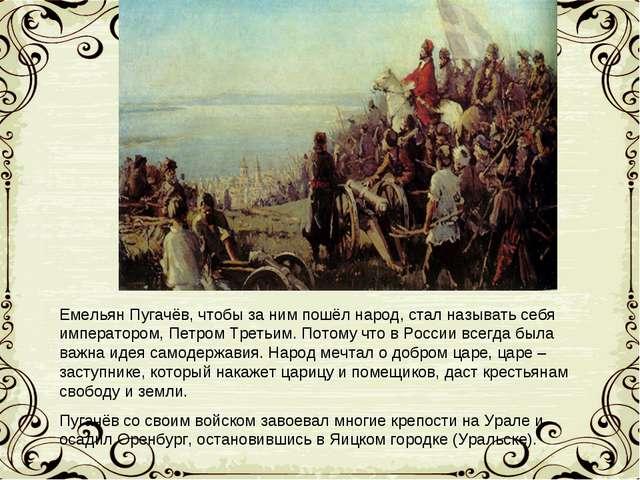 Емельян Пугачёв, чтобы за ним пошёл народ, стал называть себя императором, Пе...