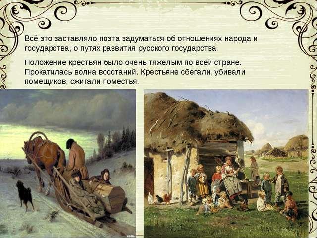 Всё это заставляло поэта задуматься об отношениях народа и государства, о пут...