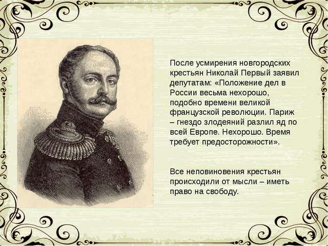 После усмирения новгородских крестьян Николай Первый заявил депутатам: «Полож...