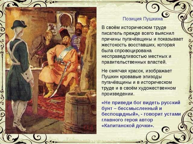 Позиция Пушкина В своём историческом труде писатель прежде всего выяснил прич...