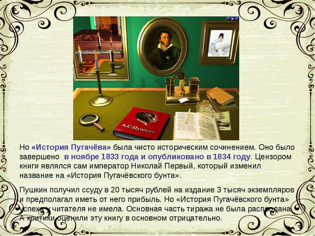 Но «История Пугачёва» была чисто историческим сочинением. Оно было завершено...