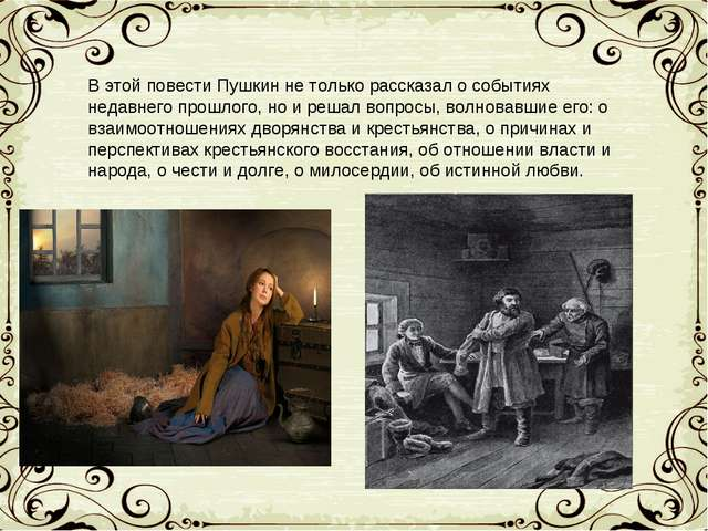В этой повести Пушкин не только рассказал о событиях недавнего прошлого, но и...