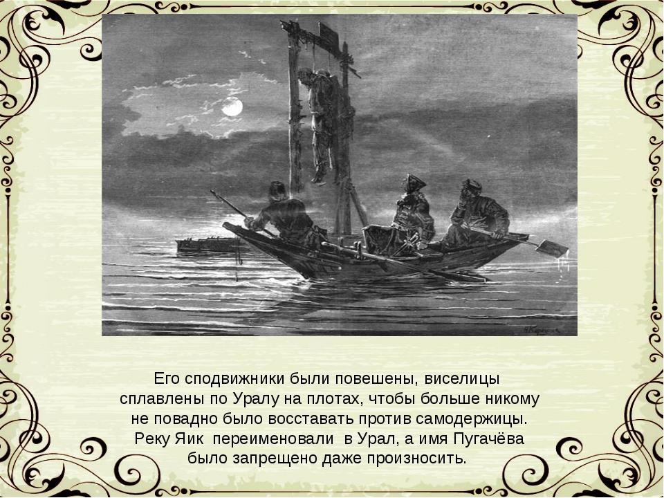 Его сподвижники были повешены, виселицы сплавлены по Уралу на плотах, чтобы б...