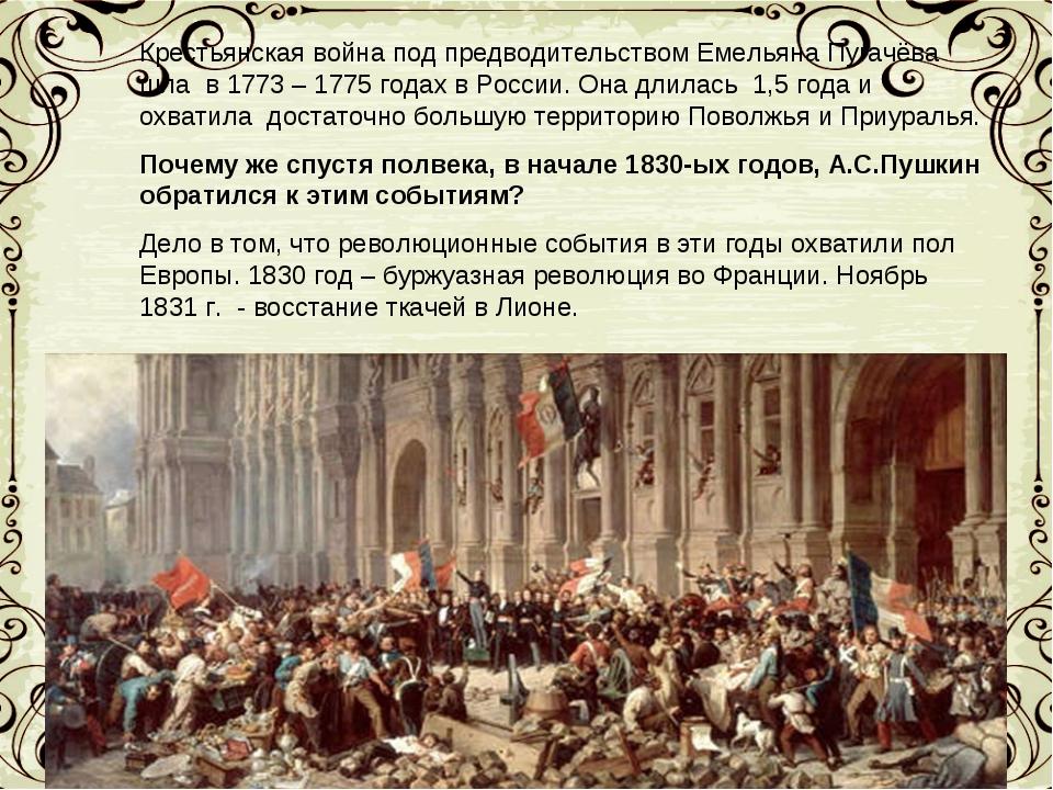 Крестьянская война под предводительством Емельяна Пугачёва шла в 1773 – 1775...
