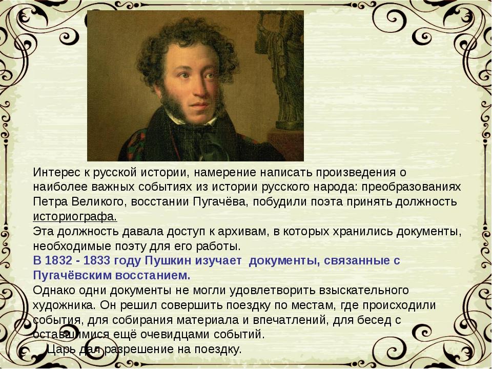 Интерес к русской истории, намерение написать произведения о наиболее важных...