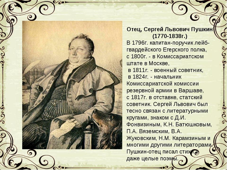 Отец, Сергей Львович Пушкин (1770-1838г.) В 1796г. капитан-поручик лейб-гвард...