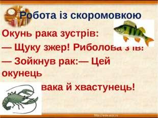 Робота із скоромовкою Окунь рака зустрів: — Щуку зжер! Риболова з'їв! — Зойк