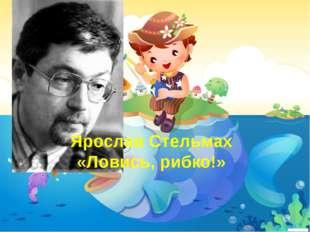 Ярослав Стельмах «Ловись, рибко!»