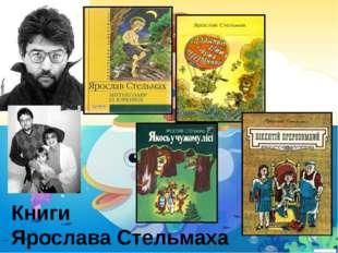 Книги Ярослава Стельмаха
