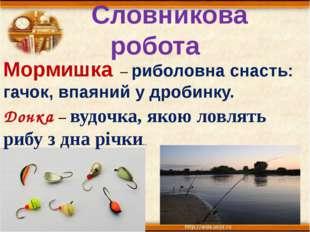 Словникова робота Мормишка – риболовна снасть: гачок, впаяний у дробинку. До