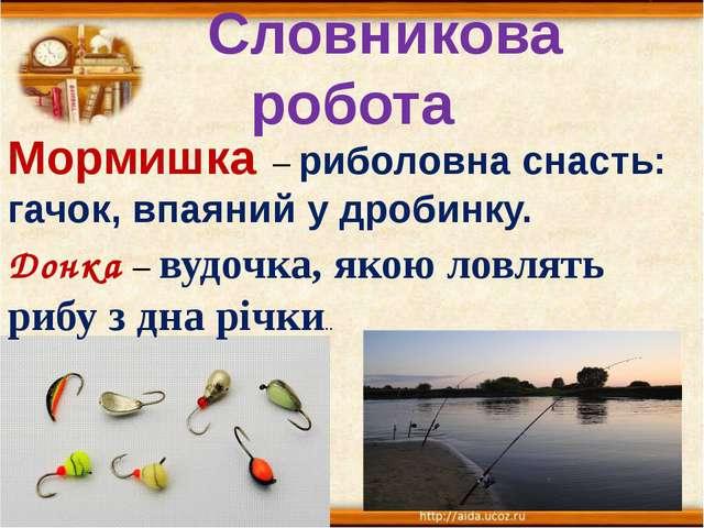 Словникова робота Мормишка – риболовна снасть: гачок, впаяний у дробинку. До...