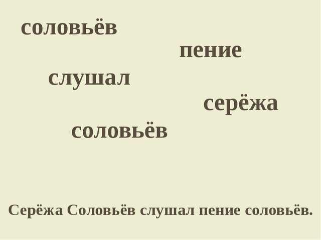 серёжа соловьёв пение слушал соловьёв Серёжа Соловьёв слушал пение соловьёв.