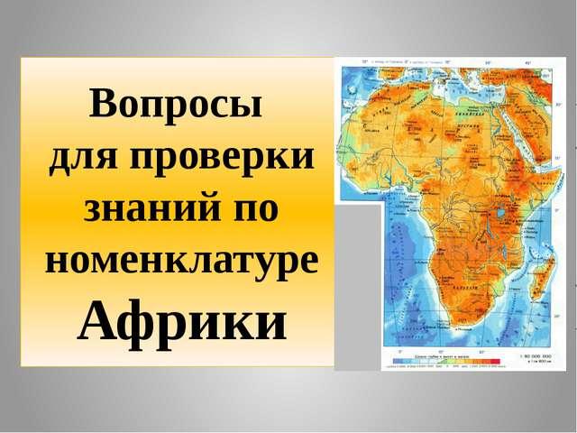 Вопросы для проверки знаний по номенклатуре Африки Работу подготовила учитель...