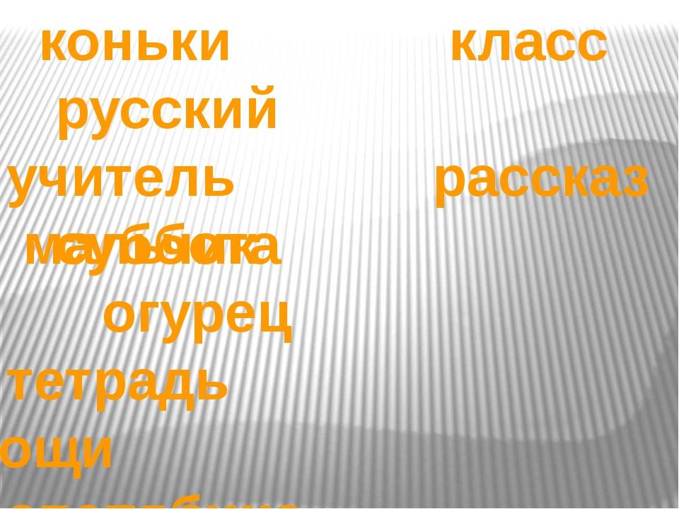 класс русский рассказ суббота огурец овощи рябина коньки учитель мальчик тет...