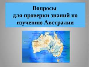 Вопросы для проверки знаний по изучению Австралии Работу подготовила учитель