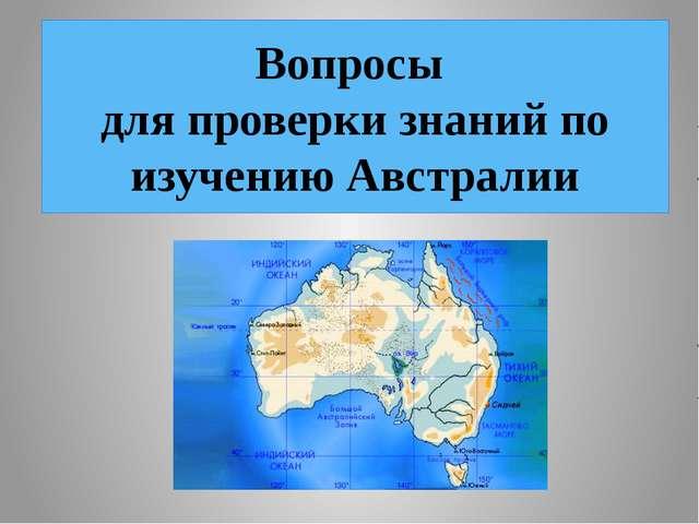 Вопросы для проверки знаний по изучению Австралии Работу подготовила учитель...
