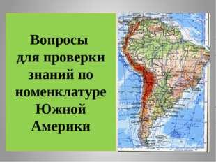 Вопросы для проверки знаний по номенклатуре Южной Америки Работу подготовила