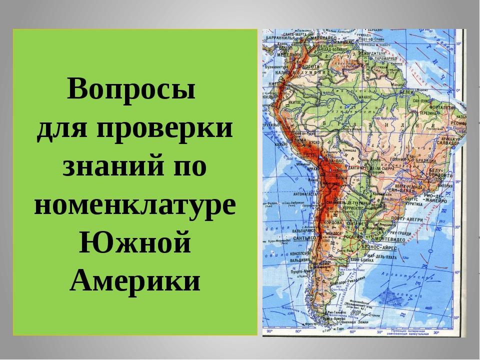 Вопросы для проверки знаний по номенклатуре Южной Америки Работу подготовила...