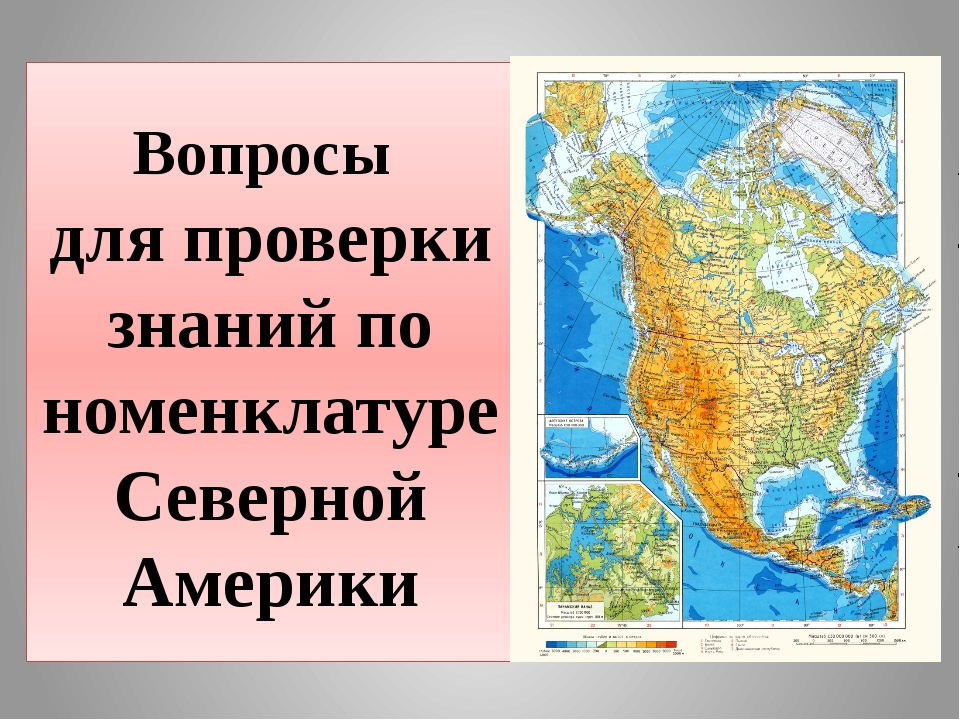 Вопросы для проверки знаний по номенклатуре Северной Америки Работу подготови...