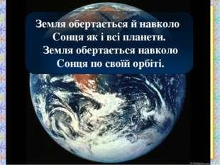 Земля обертається й навколо Сонця як і всі планети. Земля обертається навколо