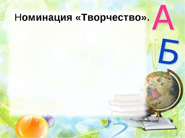 Номинация «Творчество».