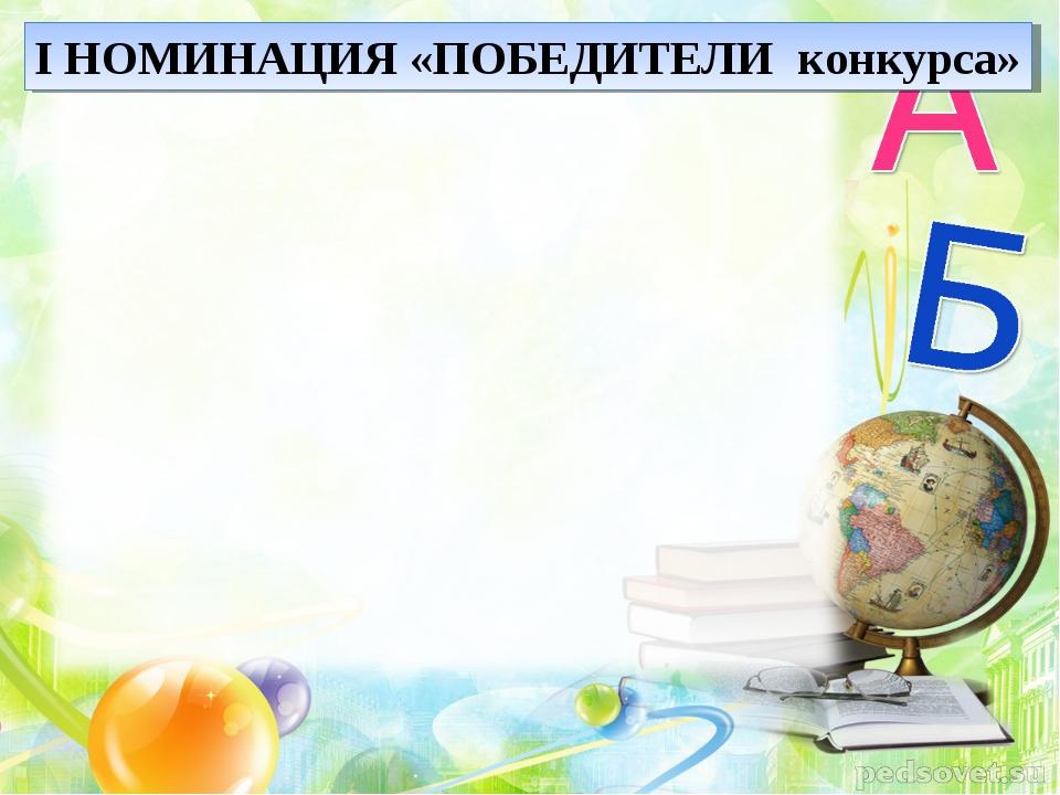 I НОМИНАЦИЯ «ПОБЕДИТЕЛИ конкурса»