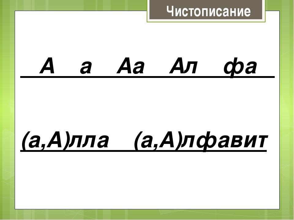 Чистописание А а Аа Ал фа (а,А)лла (а,А)лфавит
