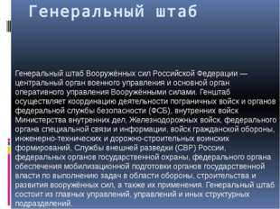 Генеральный штаб Генеральный штаб Вооружённых сил Российской Федерации — цент