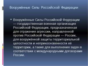 Вооружённые Силы Российской Федерации Вооружённые Силы Российской Федерации —