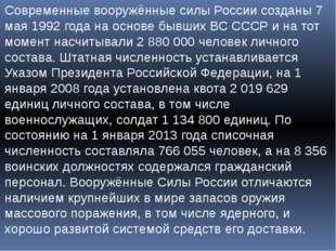 Современные вооружённые силы России созданы 7 мая 1992 года на основе бывших
