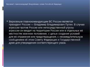 Верховный главнокомандующий Вооружёнными силами Российской Федерации Верховн