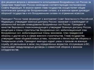 Для решения вопроса о возможности использования Вооружённых сил России за пре