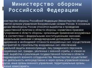 Министерство обороны Российской Федерации Министерство обороны Российской Фе