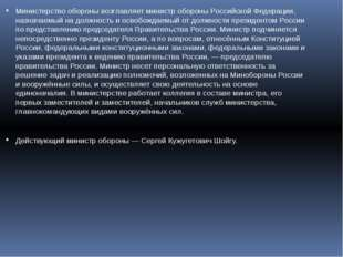 Министерство обороны возглавляет министр обороны Российской Федерации, назнач