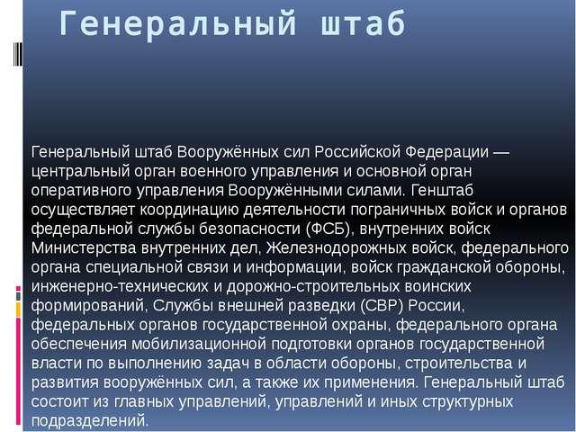 Генеральный штаб Генеральный штаб Вооружённых сил Российской Федерации — цент...