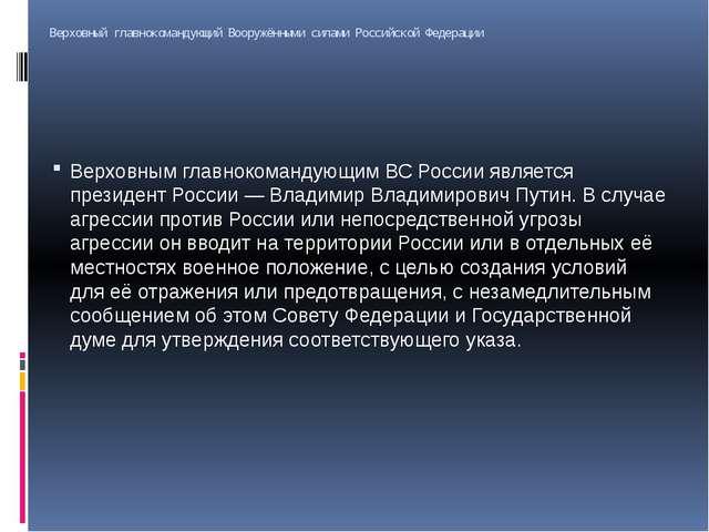Верховный главнокомандующий Вооружёнными силами Российской Федерации Верховн...