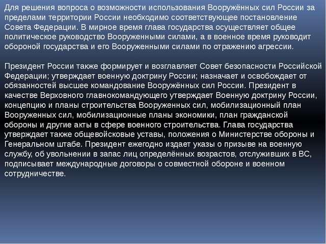Для решения вопроса о возможности использования Вооружённых сил России за пре...