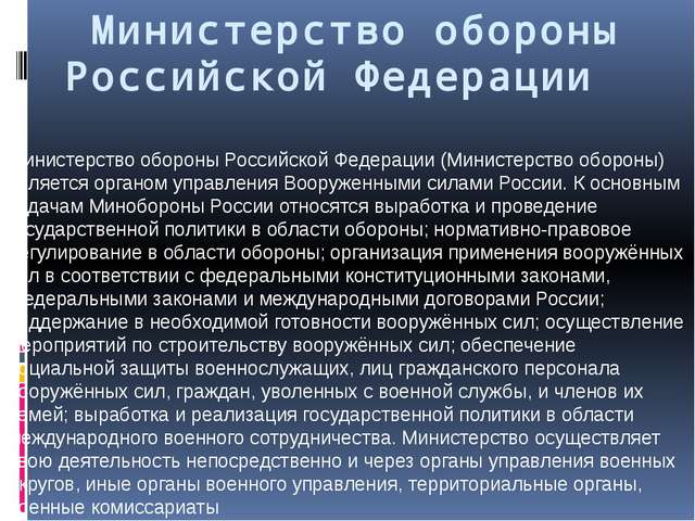 Министерство обороны Российской Федерации Министерство обороны Российской Фе...